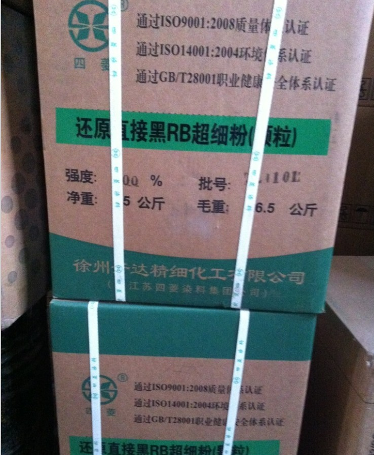 进口还原染料